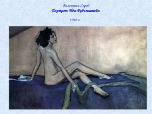 Валентин Серов Портрет Иды Рубинштейн 1910 г.