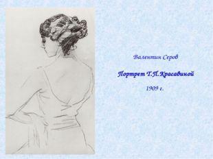 Валентин Серов Портрет Т.П.Красавиной 1909 г.