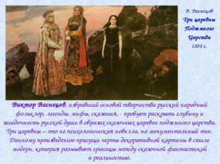 Виктор Васнецов, избравший основой творчества русский народный фольклор, леге