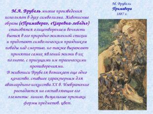 М. Врубель Примавера 1887 г. М.А. Врубель многие произведения исполняет в дух