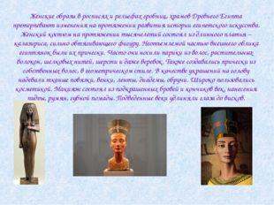 Женские образы в росписях и рельефах гробниц, храмов Древнего Египта претерпе