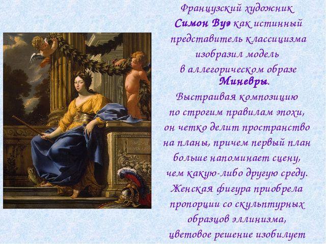 Французский художник Симон Вуэ как истинный представитель классицизма изобраз...