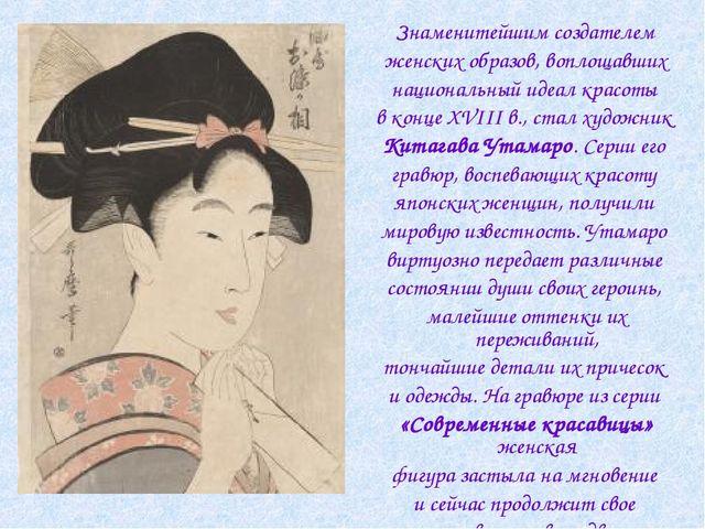 Знаменитейшим создателем женских образов, воплощавших национальный идеал крас...