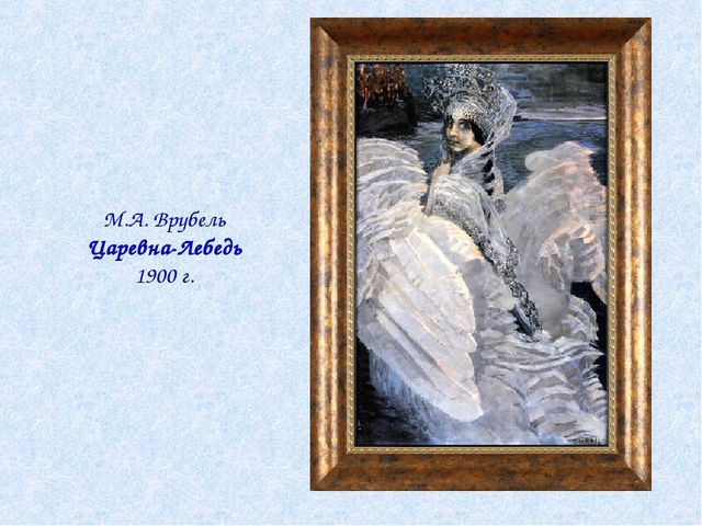М.А. Врубель Царевна-Лебедь 1900 г.