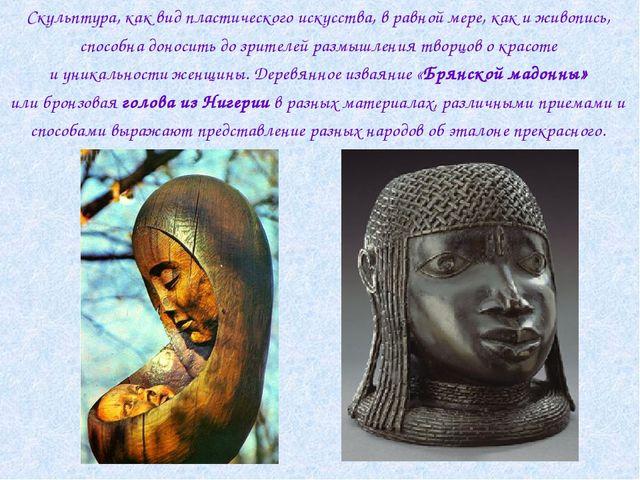 Скульптура, как вид пластического искусства, в равной мере, как и живопись, с...