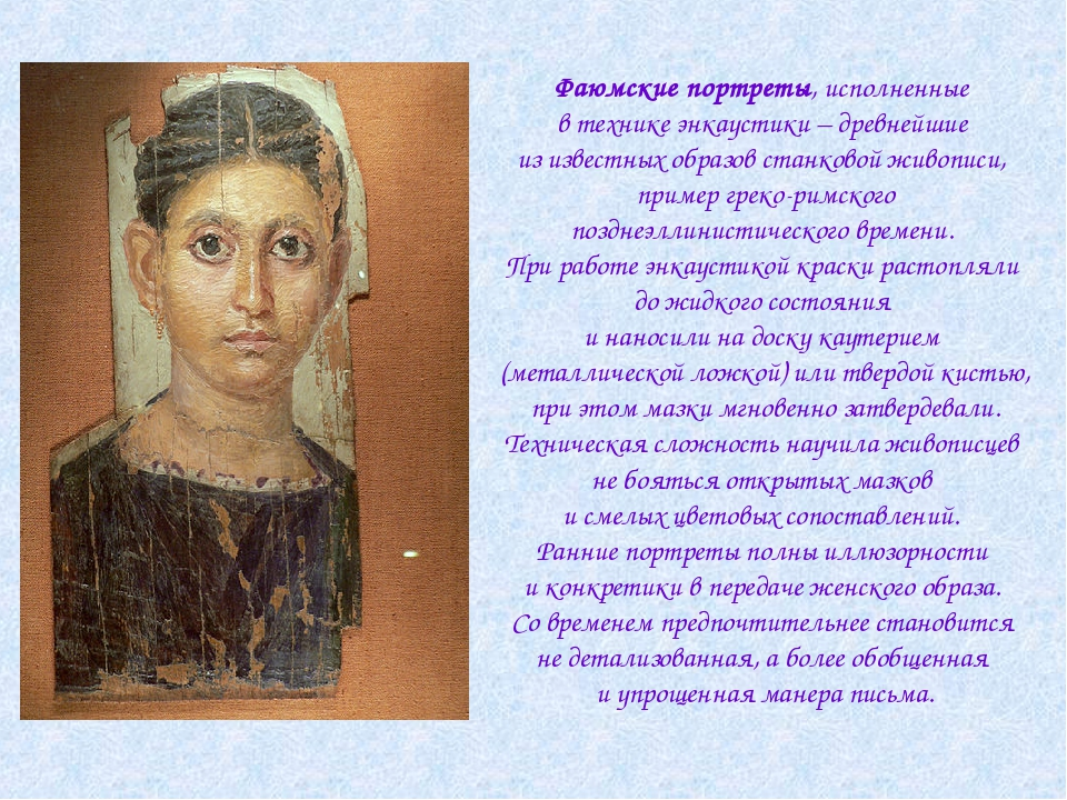 Фаюмские портреты, исполненные в технике энкаустики – древнейшие из известных...
