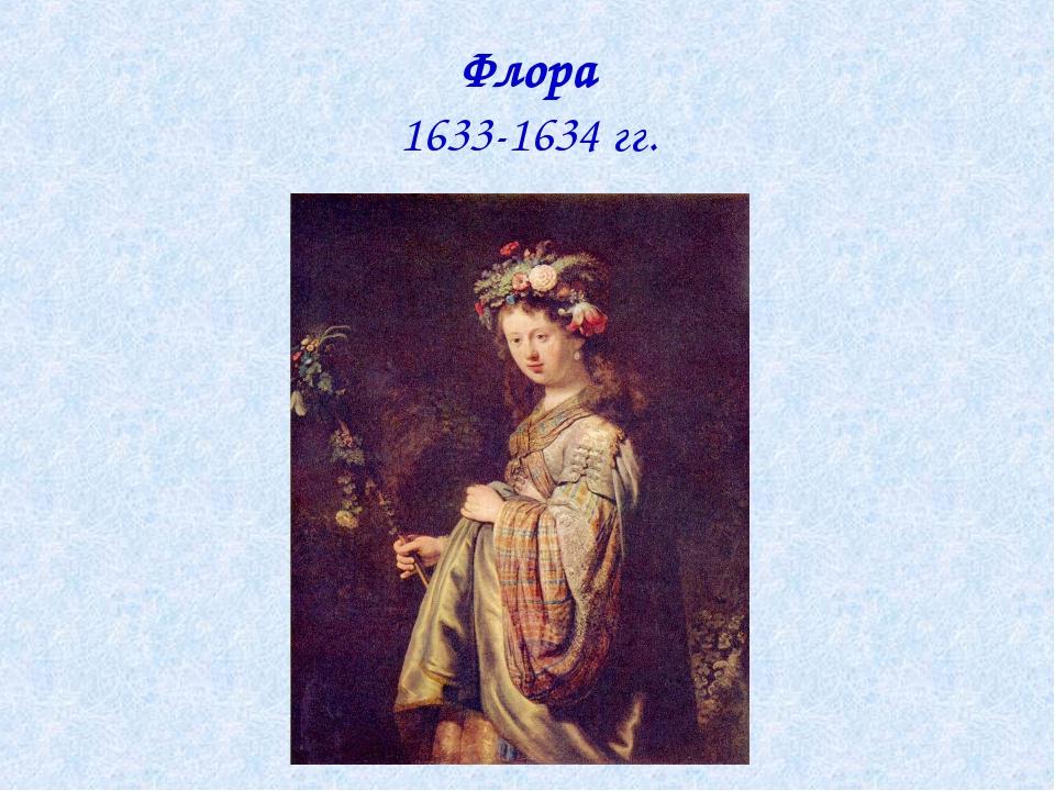 Флора 1633-1634 гг.