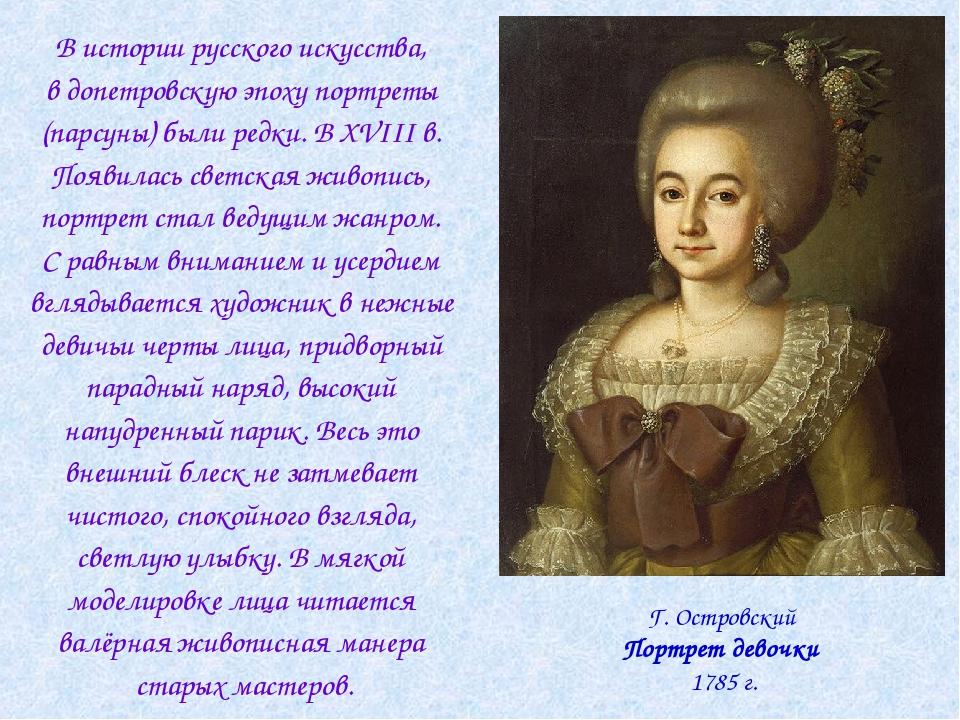 В истории русского искусства, в допетровскую эпоху портреты (парсуны) были ре...