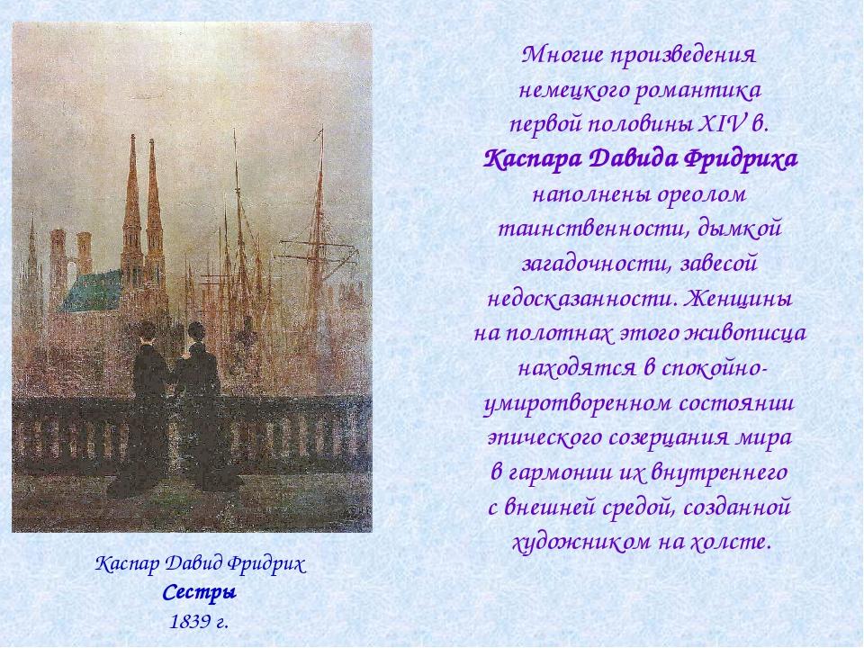 Каспар Давид Фридрих Сестры 1839 г. Многие произведения немецкого романтика п...