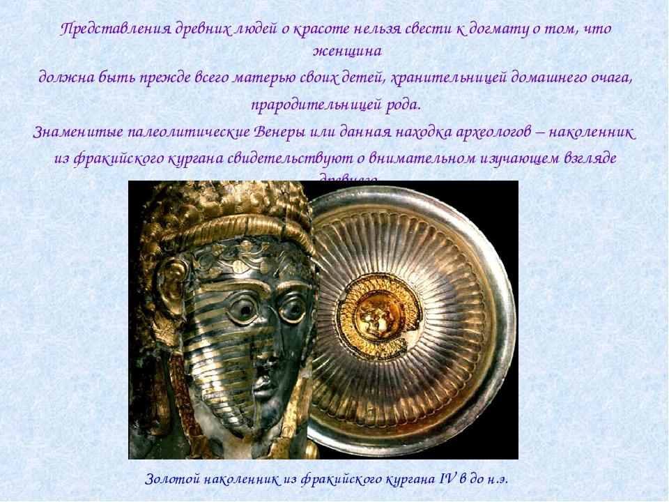 Представления древних людей о красоте нельзя свести к догмату о том, что женщ...