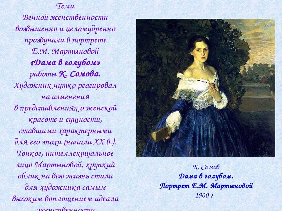 Тема Вечной женственности возвышенно и целомудренно прозвучала в портрете Е.М...