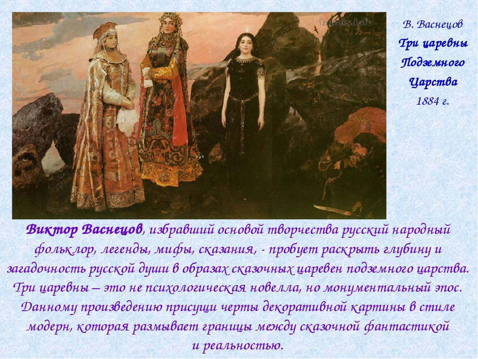 Виктор Васнецов, избравший основой творчества русский народный фольклор, леге...