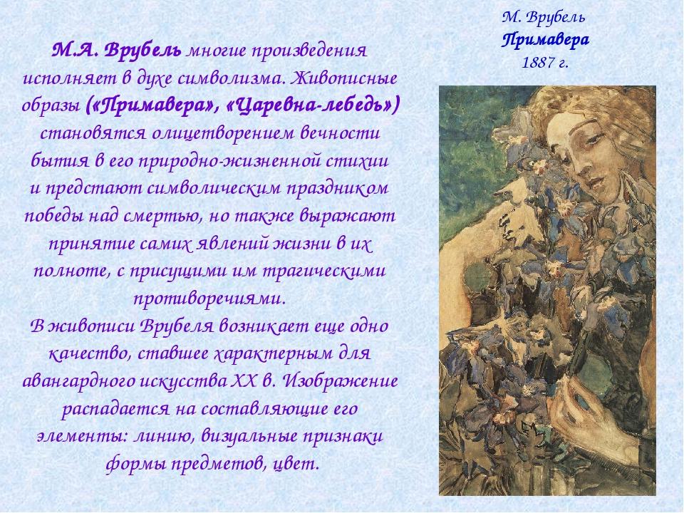 М. Врубель Примавера 1887 г. М.А. Врубель многие произведения исполняет в дух...