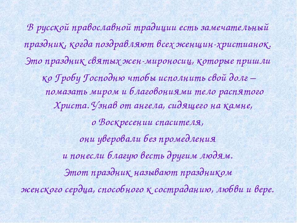 В русской православной традиции есть замечательный праздник, когда поздравляю...