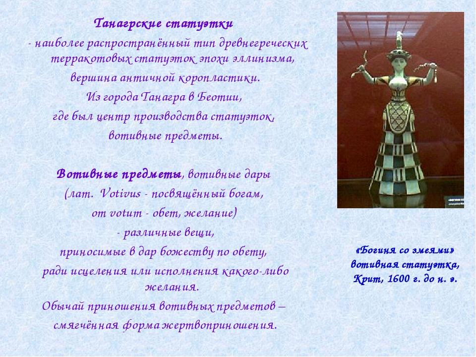Танагрские статуэтки - наиболее распространённый тип древнегреческих терракот...