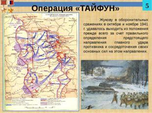 Операция «ТАЙФУН» Жукову в оборонительных сражениях в октябре и ноябре 1941 г