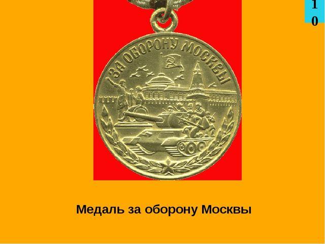 Медаль за оборону Москвы 10