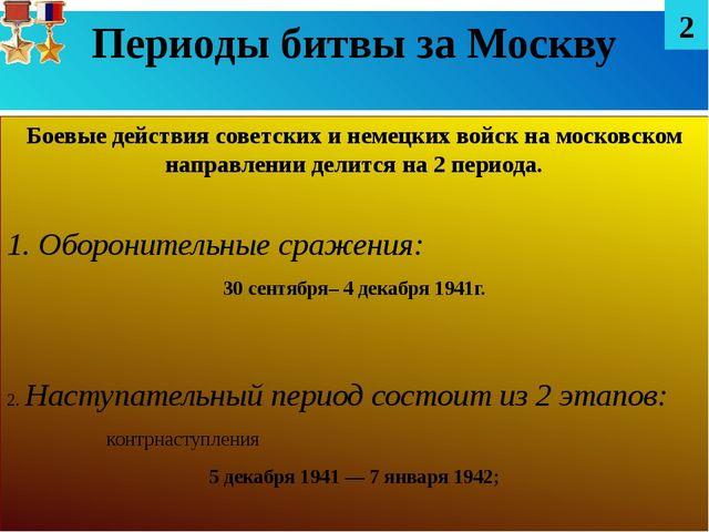 Периоды битвы за Москву Боевые действия советских и немецких войск на московс...