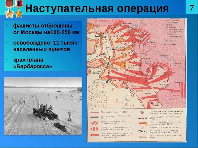 Наступательная операция фашисты отброшены от Москвы на100-250 км освобождено...