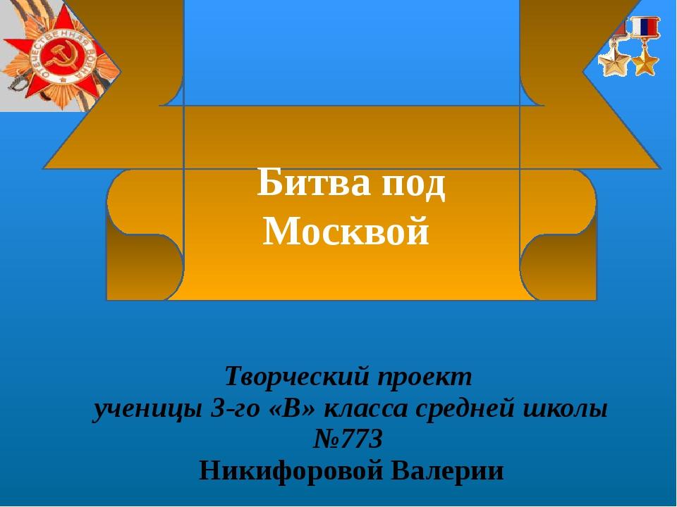 Творческий проект ученицы 3-го «В» класса средней школы №773 Никифоровой Вал...