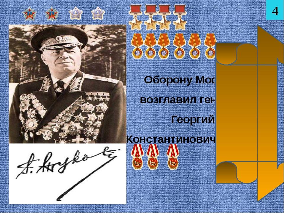 Оборону Москвы возглавил генерал Георгий Константинович Жуков. 4