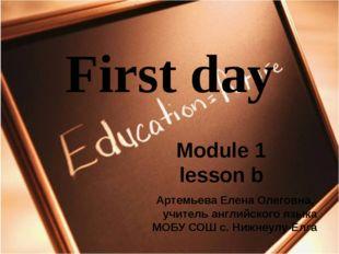 First day Module 1 lesson b Артемьева Елена Олеговна, учитель английского язы