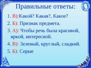 Правильные ответы: 1. В):Какой? Какая?, Какое? 2. Б): Признак предмета. 3. А)