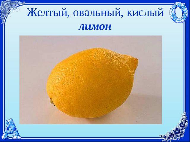 Желтый, овальный, кислый лимон