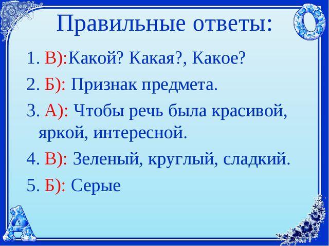 Правильные ответы: 1. В):Какой? Какая?, Какое? 2. Б): Признак предмета. 3. А)...