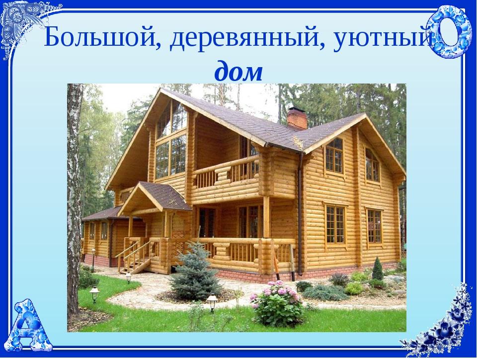 Большой, деревянный, уютный дом