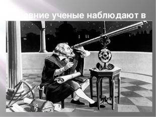 Древние ученые наблюдают в телескоп за звездами.