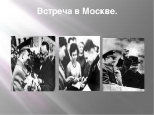 Встреча в Москве.