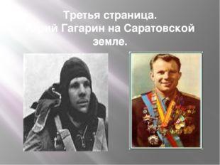 Третья страница. Юрий Гагарин на Саратовской земле.