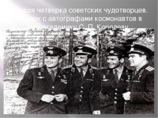 Первая четверка советских чудотворцев. Снимок с автографами космонавтов в дар