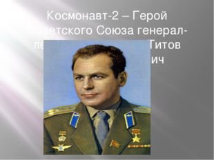 Космонавт-2 – Герой Советского Союза генерал-лейтенант авиации Титов Герман С