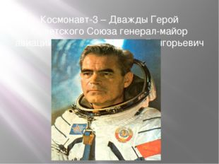 Космонавт-3 – Дважды Герой Советского Союза генерал-майор авиации Николаев Ан
