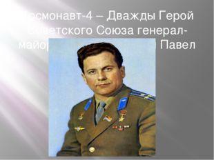 Космонавт-4 – Дважды Герой Советского Союза генерал-майор авиации Попович Пав