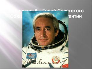 Космонавт-8 – Герой Советского Союза Феоктистов Константин Петрович