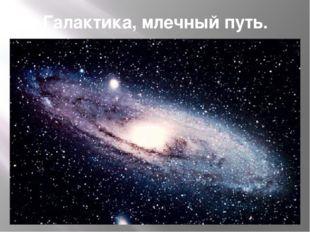 Галактика, млечный путь.
