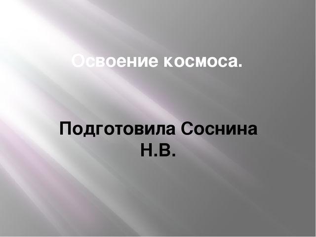 Освоение космоса. Подготовила Соснина Н.В.