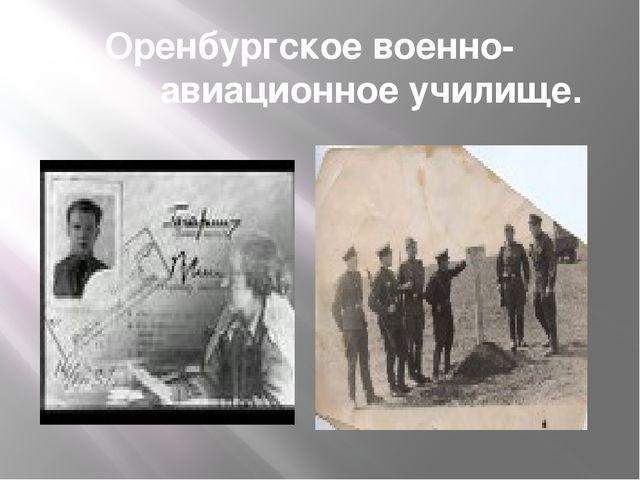 Оренбургское военно- авиационное училище.