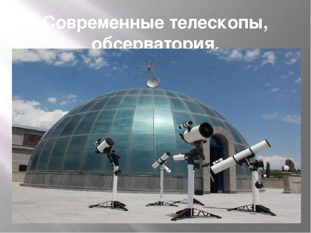 Современные телескопы, обсерватория.