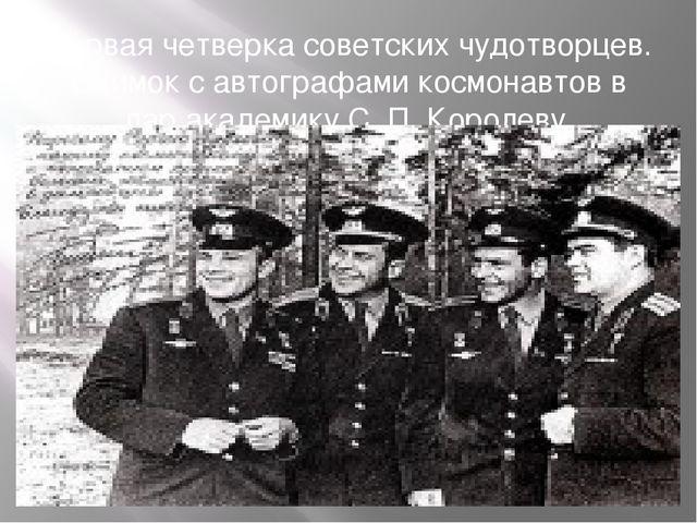 Первая четверка советских чудотворцев. Снимок с автографами космонавтов в дар...