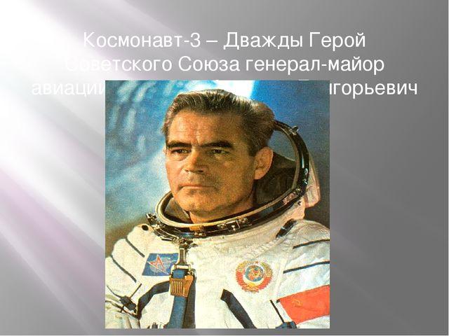 Космонавт-3 – Дважды Герой Советского Союза генерал-майор авиации Николаев Ан...