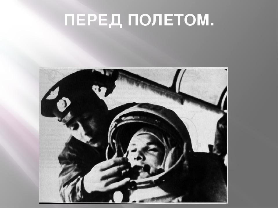 ПЕРЕД ПОЛЕТОМ.