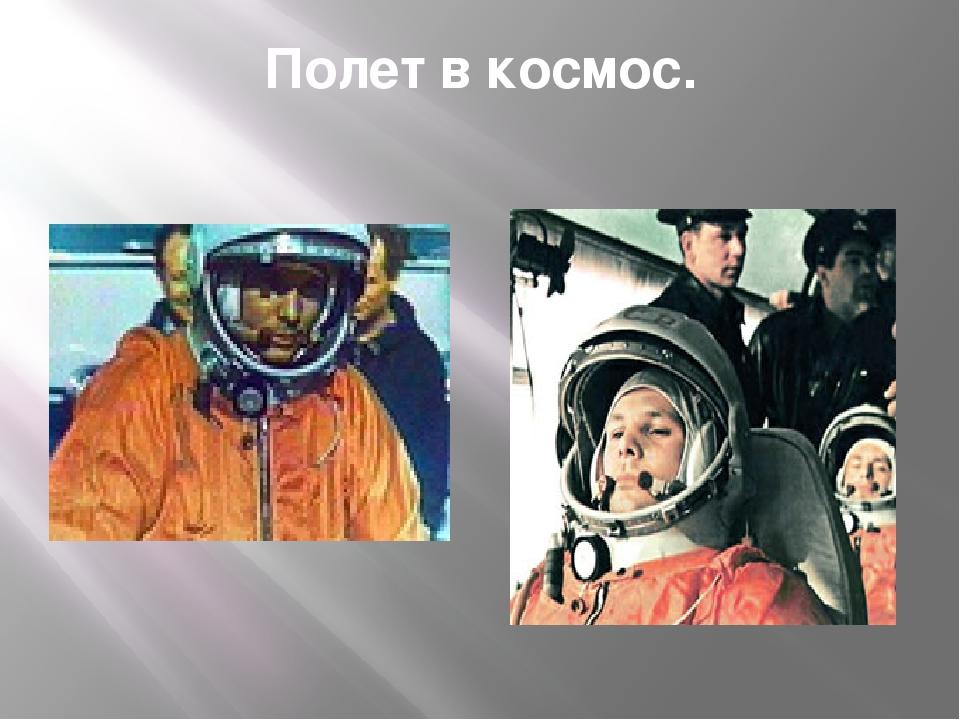 Полет в космос.