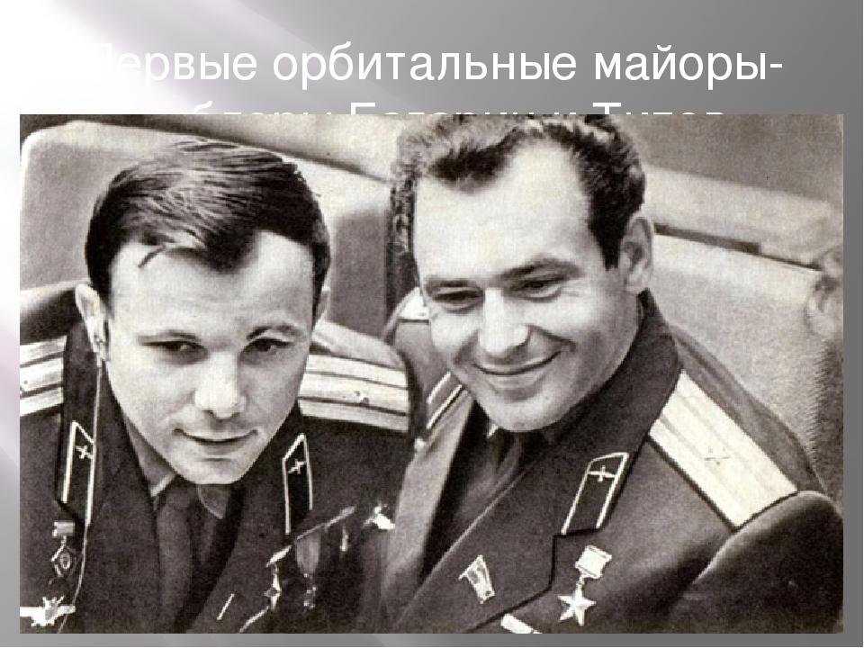 Первые орбитальные майоры-дублеры Гагарин и Титов