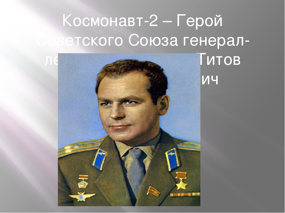 Космонавт-2 – Герой Советского Союза генерал-лейтенант авиации Титов Герман С...