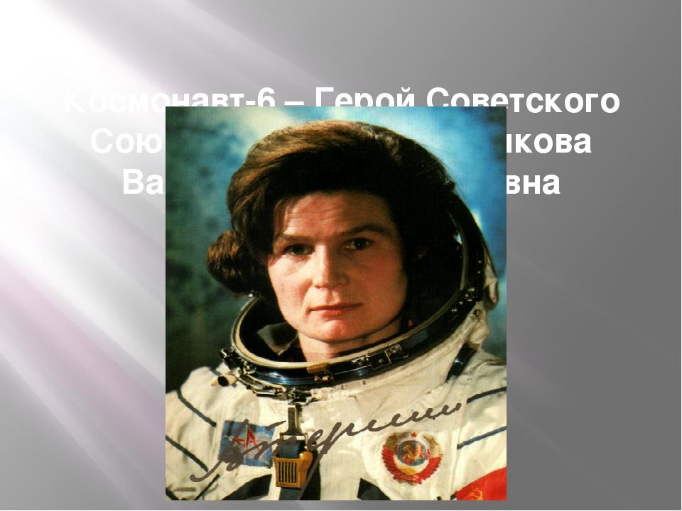 Космонавт-6 – Герой Советского Союза полковник Терешкова Валентина Владимировна