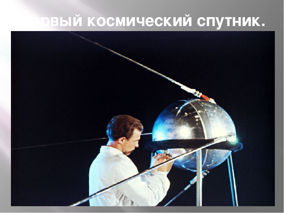Первый космический спутник.